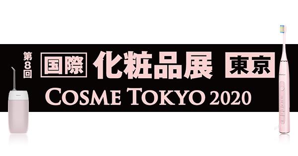 COSME TOKYO 2020 第8回 国際化粧品展